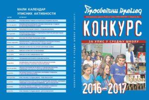 Korice-konkursa-za-upis-u-srednju-skolu-2016-1-page-001